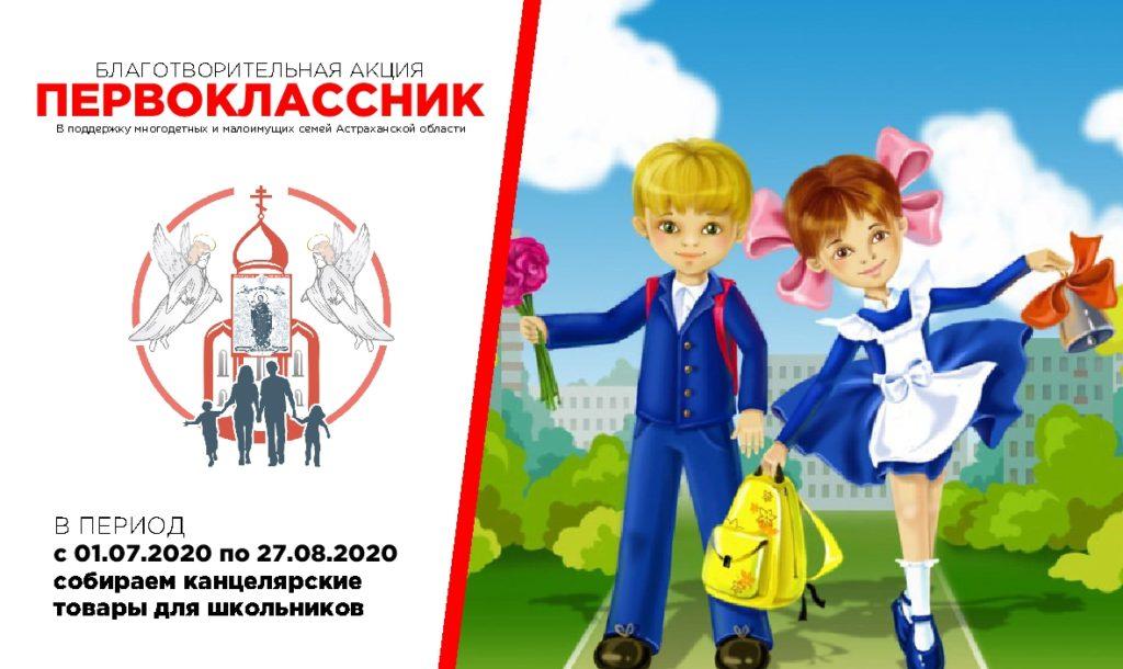 Благотворительная акция Первоклассник Социальный отдел Астрахань