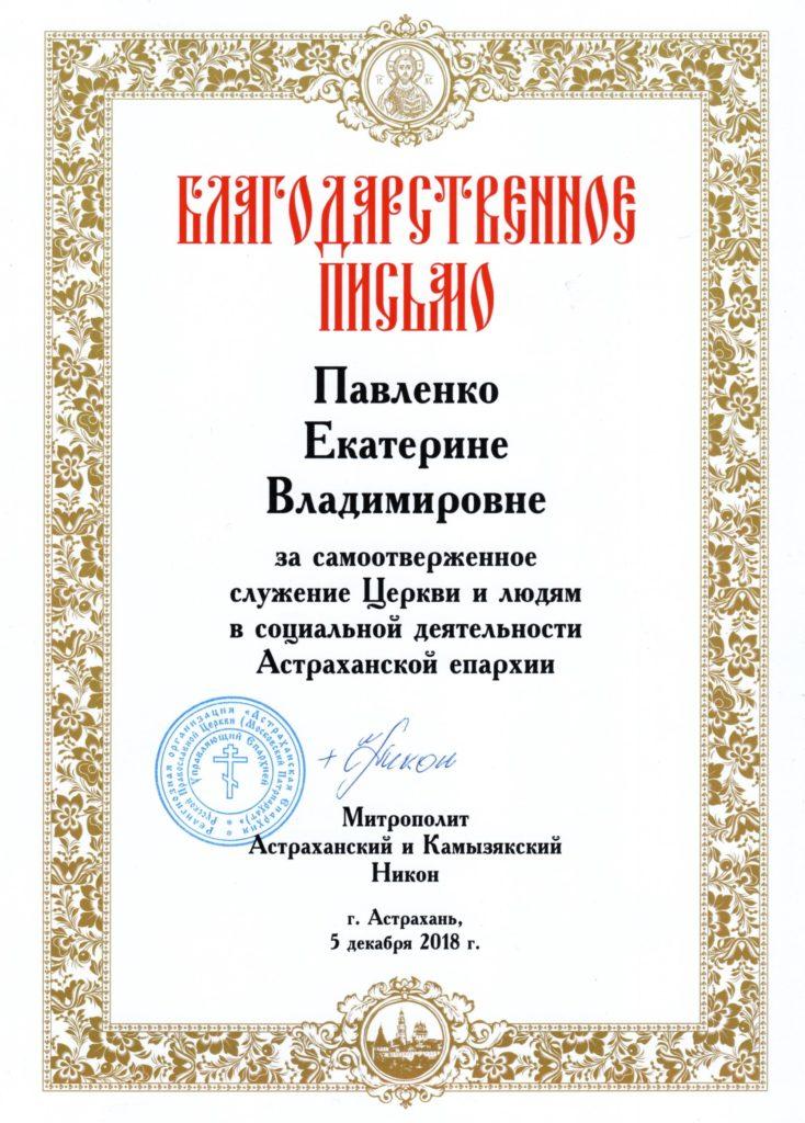Гранты и дипломы Социального отдела