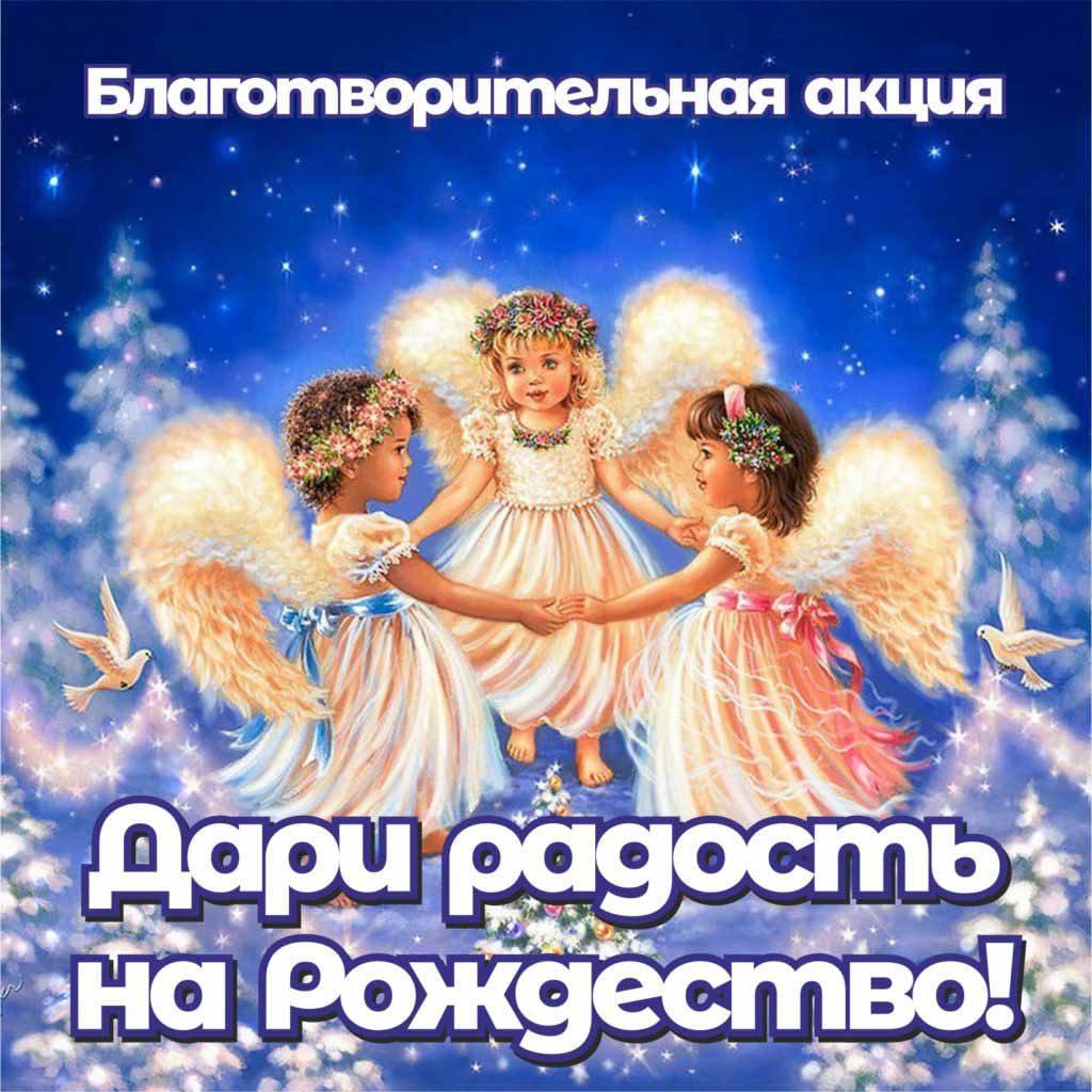 Благотворительная Акция Дари радость на Рождество Социальный отдел Астрахань