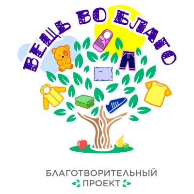 Благотворительный проект Вещь во Благо Социальный отдел Астрахань
